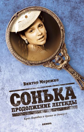 Сонька: Продолжение легенды 2010 | МоеКино