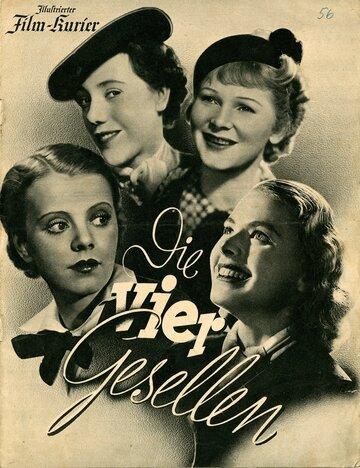 Четыре стипендиата (1938)