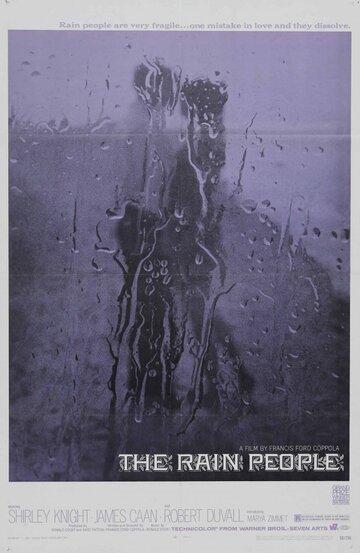 Люди дождя (1969)