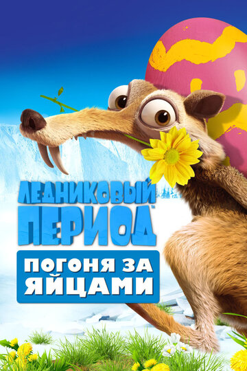 ���������� ������: ������ �� ������ (Ice Age: The Great Egg-Scapade)