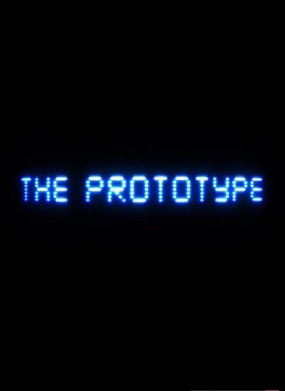 Прототип (2014)