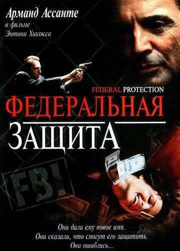Фильм Федеральная защита (ТВ)