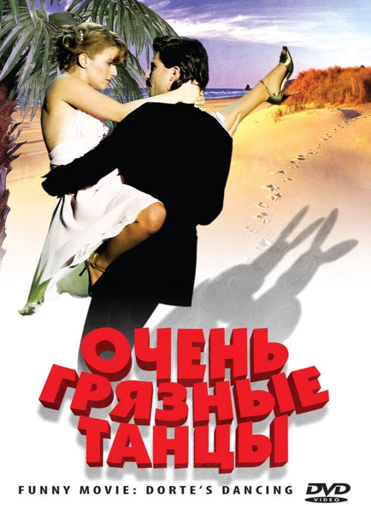 Очень грязные танцы / ProSieben FunnyMovie - D?rte's Dancing (2008)