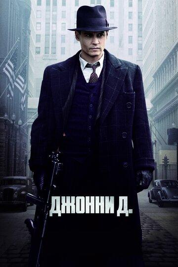 Джонни Д. (2009) полный фильм онлайн