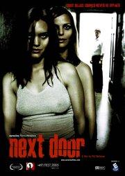 Другая дверь (2005)