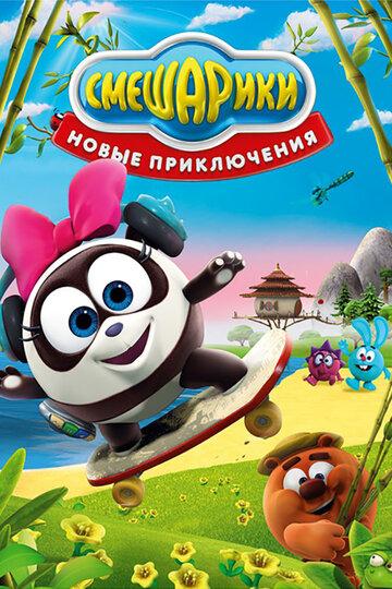 Смешарики. Новые приключения (2012)