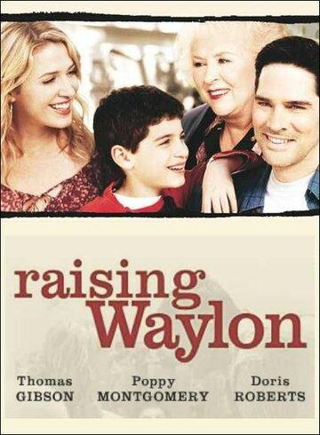 Воспитание Уэйлона (Raising Waylon)