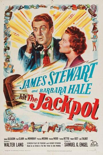 Большой куш (1950)