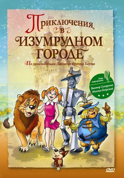 Приключения в изумрудном городе: Принцесса Озма (ТВ) 2000