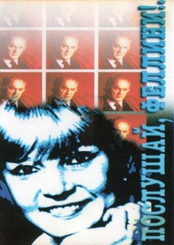 Послушай, Феллини! (1993) полный фильм онлайн