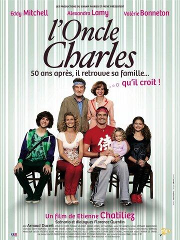 Дядя Шарль (L'oncle Charles)