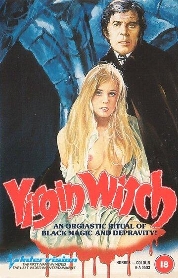 Ведьма-девственница (1972)