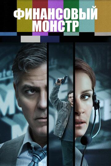 Финансовый монстр - фильм с Клуни и Робертс смотреть онлайн