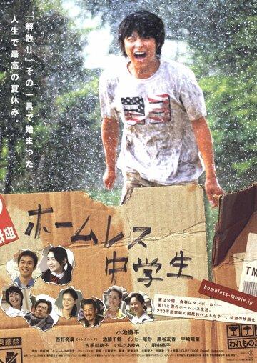 Бездомный ученик (2008) полный фильм онлайн