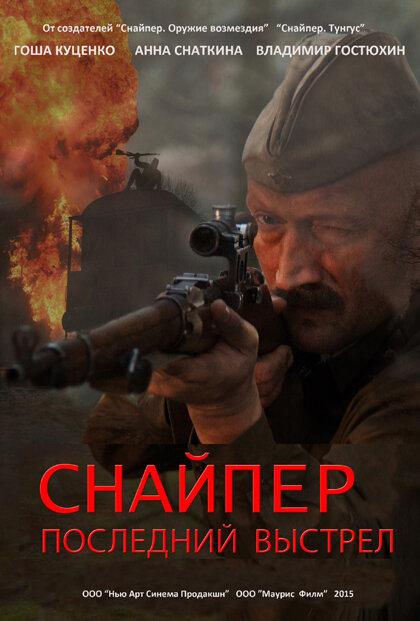 Снайпер: Герой сопротивления (сериал 2015)