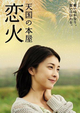 Свет любви (2004)