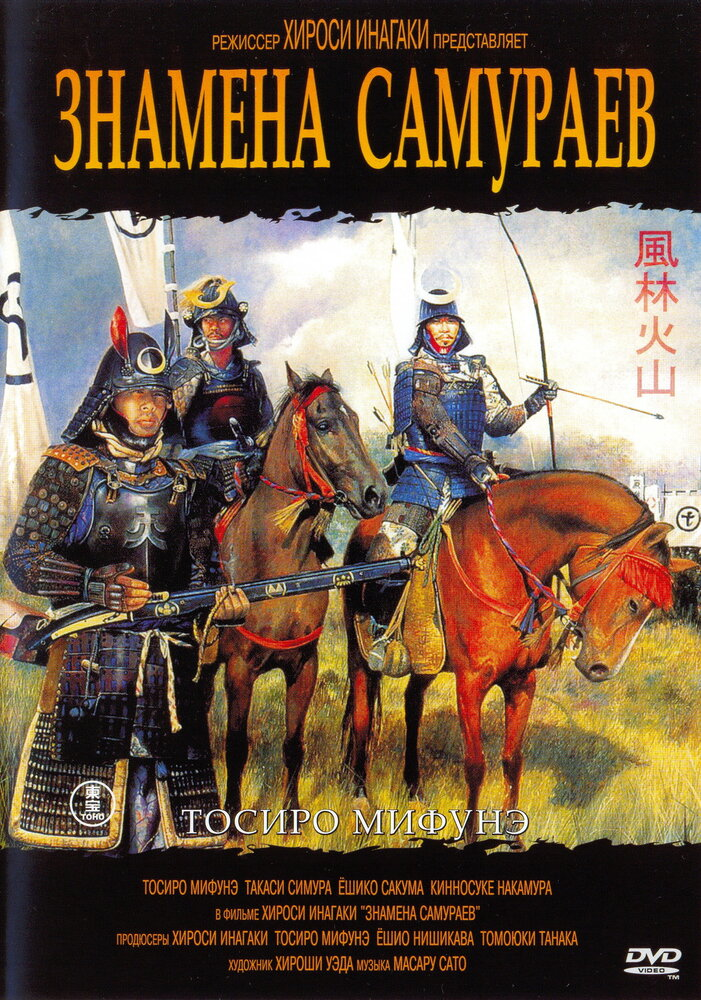Фильмы Знамёна самураев