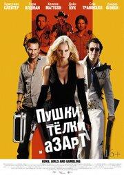 Смотреть Пушки, телки и азарт (2013) в HD качестве 720p