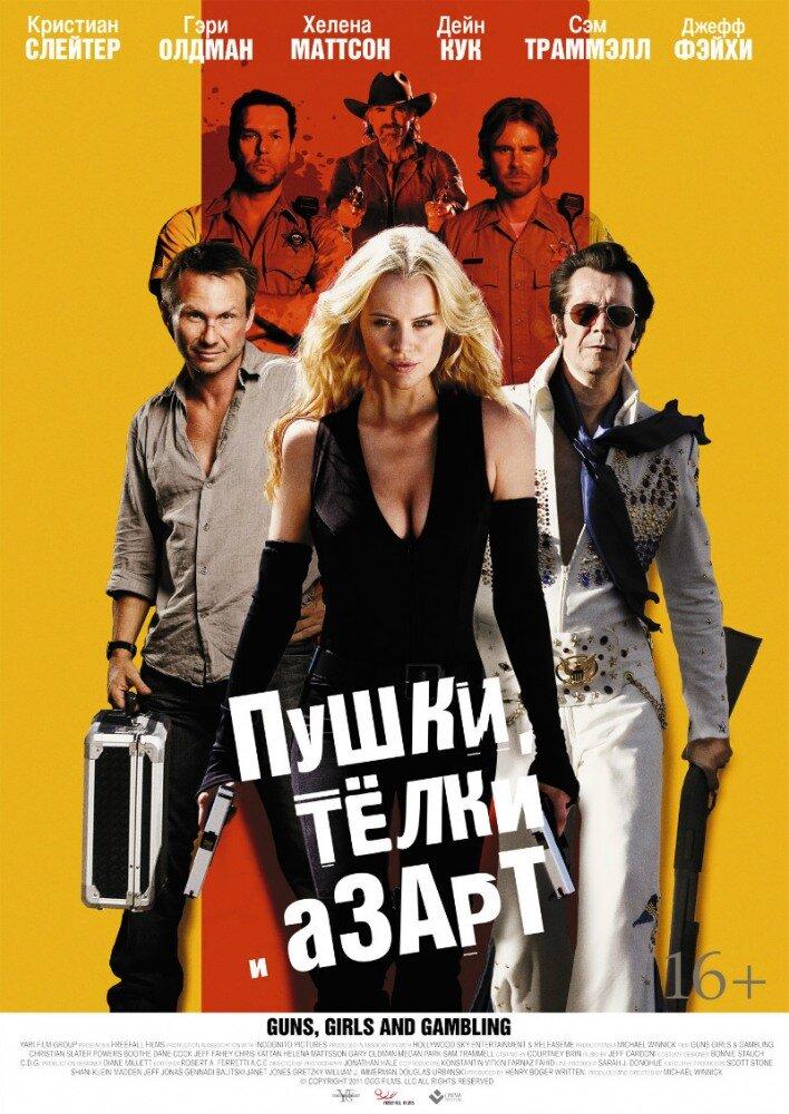 Пушки, телки и азарт (2011) смотреть онлайн HD720p в хорошем качестве бесплатно