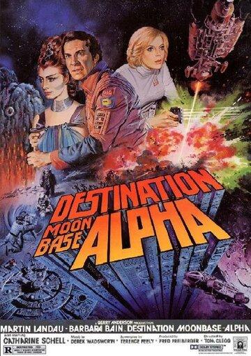 Лунная база Альфа (1978)