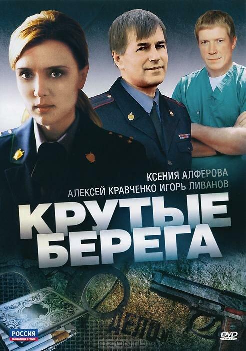 Берега — berega (2013)   сериал-торрент: скачать сериалы через.
