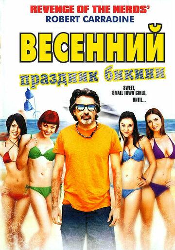 Фильм Весенний праздник бикини