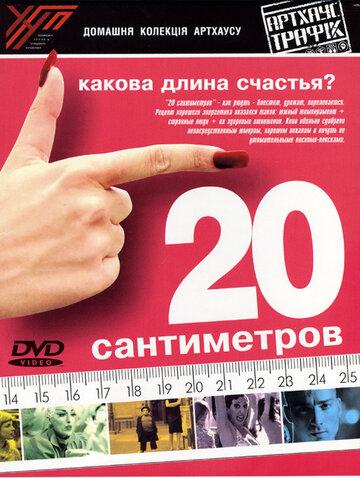 20 сантиметров