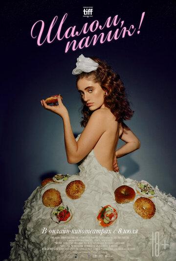 Постер к фильму Крошка Шива (2020)