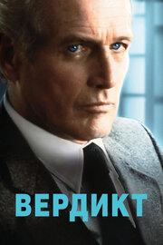 Вердикт (1982)