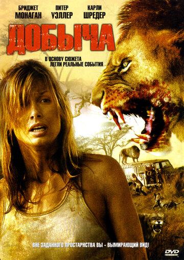 Добыча (2007)