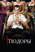 Тюдоры - Сезон 4 смотреть фильм онлай в хорошем качестве