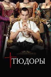 Тюдоры (2007) смотреть онлайн фильм в хорошем качестве 1080p