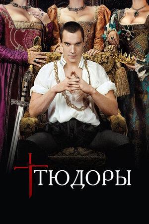 Тюдоры (2007)