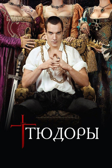 Сериал Тюдоры / The Tudors (сезон 1) смотреть онлайн