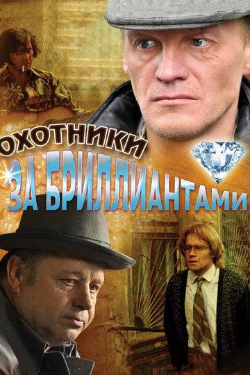 Охотники за бриллиантами 1 сезон