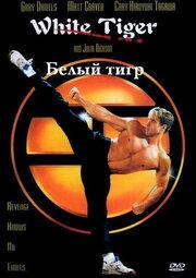 Белый Тигр (1996)