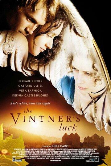 Удача винодела (2009)