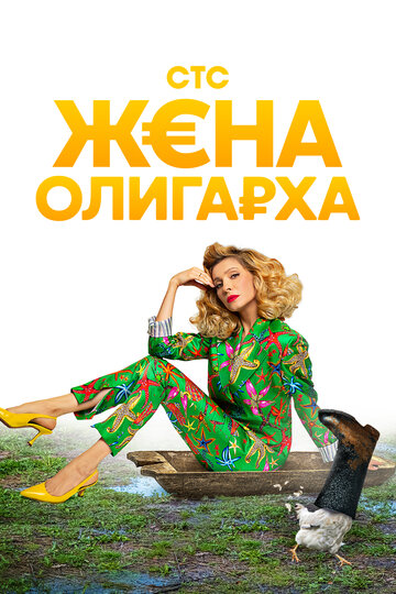 Постер к сериалу Жена олигарха (2021)