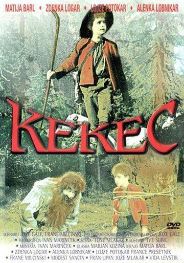 Кекец (1951)