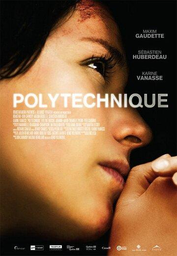 Политех (2008)