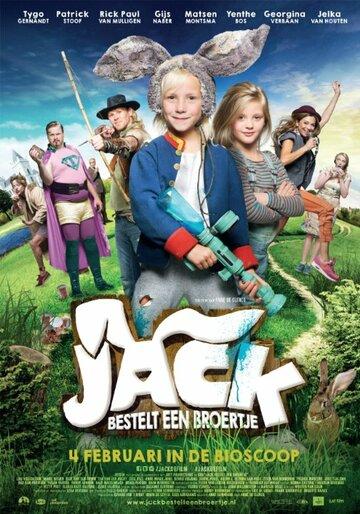 Постер к фильму Джек хочет получить братика (2015)