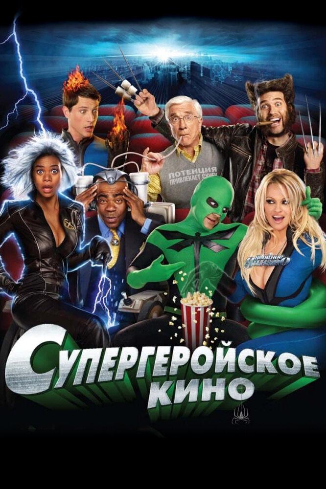 Супергеройское кино/Superhero Movie