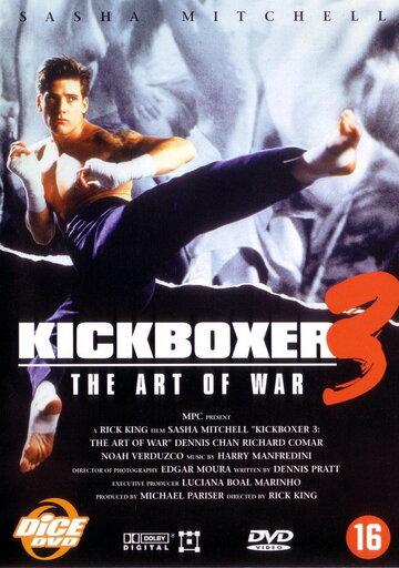 Кикбоксер 3: Искусство войны