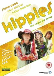 Хиппи (1999)