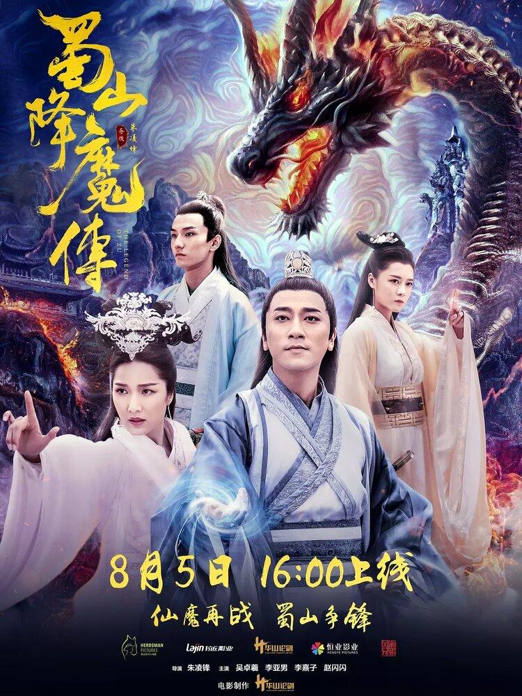 1168085 - Легенда Зу ✸ 2018 ✸ Китай