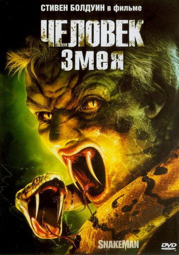 Фильм Человек-змея (ТВ)