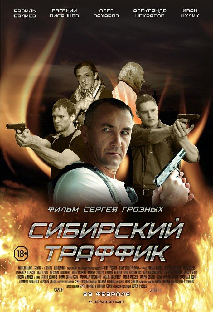 Сибирский траффик (2015) смотреть онлайн бесплатно в HD качестве