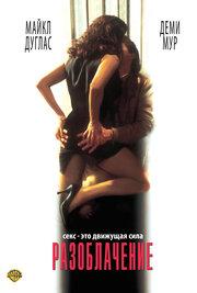 Разоблачение (1994)