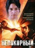 Постер к фильму Непокорный (1999)
