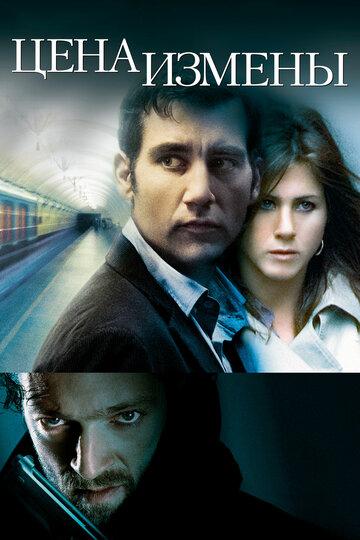 Цена измены (2005) смотреть онлайн HD720p в хорошем качестве бесплатно